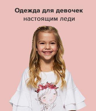 Детская одежда - купить с доставкой по Минску и Беларуси, каталог с ... f2e026f3a49